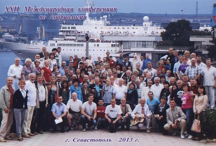 Конференция по собриологии в Севастополе