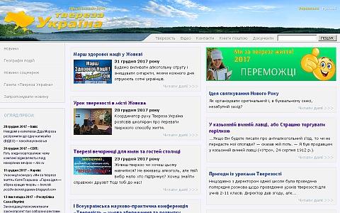 Изменения в работе сайта Трезвая Украина