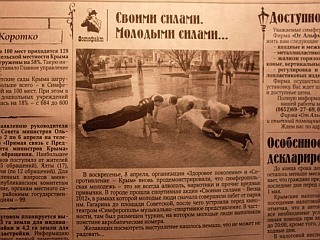 Фото 2. А так було представлено у версії газети «Вечерний Город»
