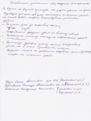 Вчителі Києва — за тверезість!