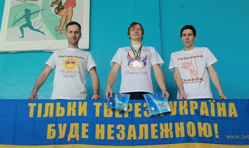 Чемпіонат з плавання та зустріч однодумців у Кривому Розі