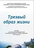 Посібник «Тверезий спосіб життя» отримав схвальний відгук Міністра освіти АР Крим