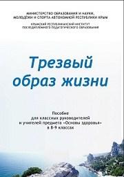 Посібник<br>«Тверезий спосіб життя»
