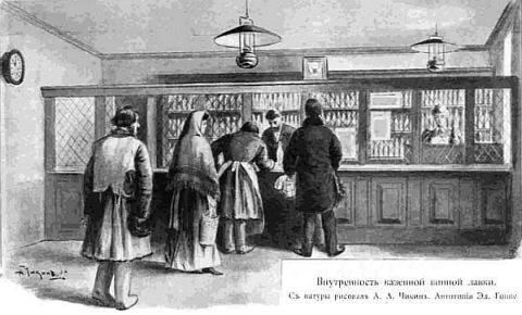 В казённой винной лавке, или Страшно торговать водкой