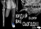 «Твереза Україна»