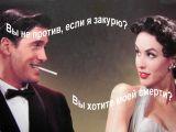 2000x1500: 362 Кб: Вы не против, если я закурю? Вы хотите моей смерти?